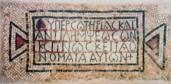 "Greek inscription at the entrance of the mass burial cave - ""for the salvation and redemption of those known only to God"""